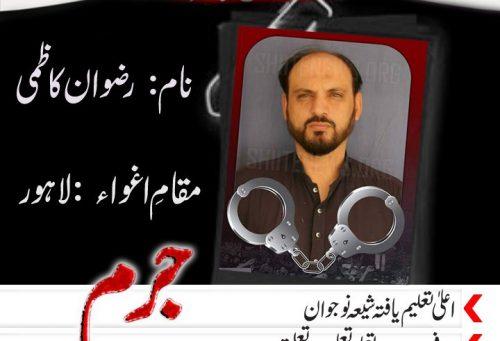 مفقودی رئیس سابق دانشجویان امامیه پاکستان