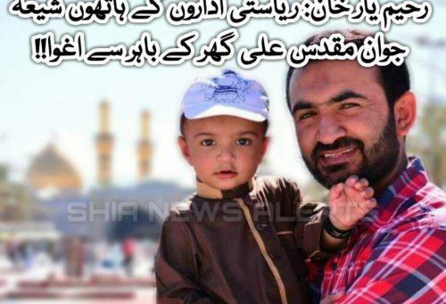 یک شهروند دیگر پاکستانی توسط مامورین امنیتی ربوده شد