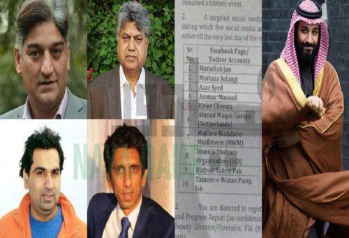 اقدام غیر حقوقی عمران خان / دولت پاکستان علیه مخالفین سفر محمد بن سلمان پرونده تحقیقاتی ایجاد می کند